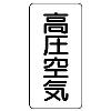 JIS配管識別ステッカー ASTタイプ 高圧空気(小) 10枚1組
