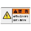 横型ステッカー 警告 感電の恐れあり…(小) 10枚入 846-21