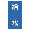 JIS配管識別ステッカー ASTタイプ 給水(小) 10枚1組