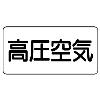 JIS配管識別ステッカー ASタイプ 高圧空気(小) 10枚1組