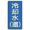 JIS配管識別ステッカー ASTタイプ 冷却水(還)(小) 10枚1組
