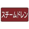 JIS配管識別ステッカー ASタイプ スチームドレン(小) 10枚1組