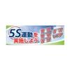 スーパージャンボスクリーン 「5S運動を実施しよう」 養生シート製 920-42A